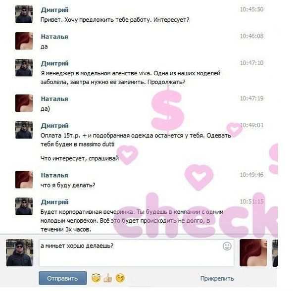 Жестокий Развод вконтакте (10 скринов)