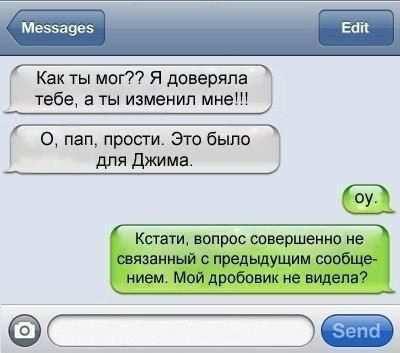 Прикольные СМС-переписки (часть 3, 28 картинок)