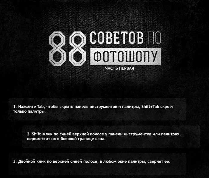 ТОП-88 полезных советов по графическому редактору Фотошоп (11 картинок)