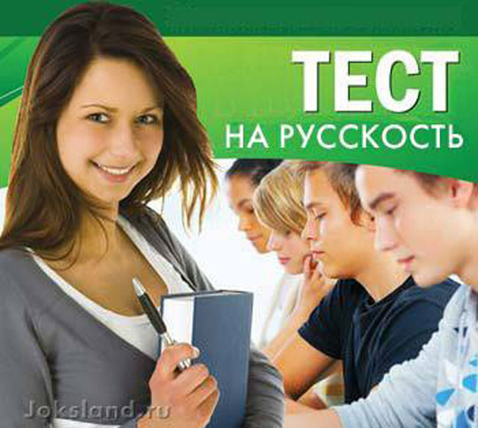 Тест Проверь себя на русскость