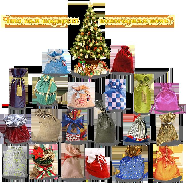 Что вам подарит новогодняя ночь 2019? - Выбери свой подарок