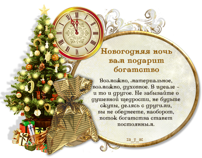 Забавные предсказания и пожелания на новый год