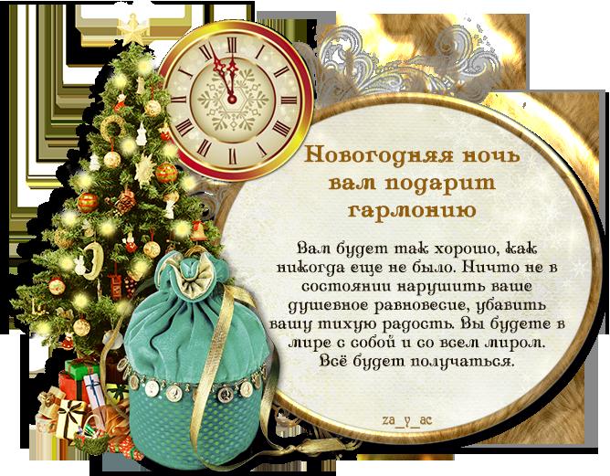 Пожелания предсказания шуточные на новый год