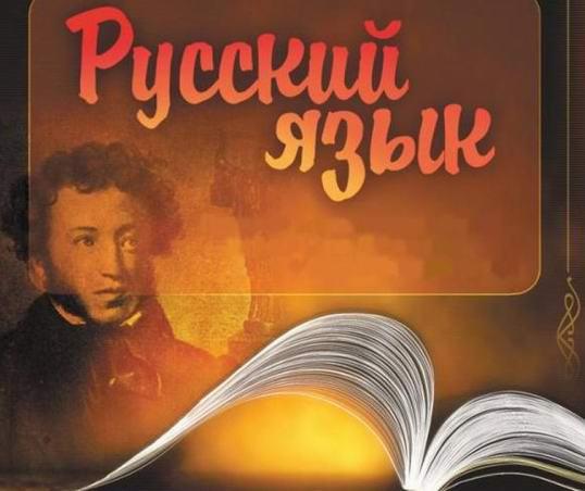 26 правил русского языка